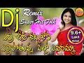 Erra Cheera Kattukoni Ellipothunna Pilla Dj Song | Dj Folk Songs | Private Dj Songs | Telugu Folk Dj