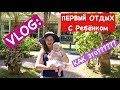 Ольга Матвей  VLOG: Первый Отдых С Ребенком | КАК ЭТО?????  | First Vacation With Our Baby