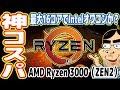 新型CPU「第3世代 Ryzen 3000」が神コスパ!Ryzen9は16コアでIntelオワコンか?【Zen2】