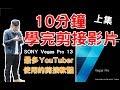 10分鐘學完影片剪接 Sony Vegas Pro 13輕鬆征服【大眼】介面介紹/製作字幕/特效/影片放大縮小/建構 (上集)