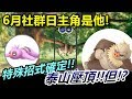【精靈寶可夢GO】POKEMON GO|6月社群日主角確定!特殊招式也快速公布了可是...