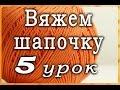 Вяжем детскую шапочку - Урок 5 - Вязание резинки