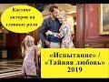 Сериала «Испытание» ( «Тайная любовь») 2019 / Кастинг актеров на главные роли