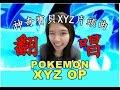 POKEMON XYZ OP COVER -《神奇寶貝 寵物小精靈 XYZ片頭曲翻唱》 【SindyVoon TV】【附中文字幕】