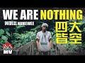 四大皆空 黃明志/龔柯允 WE ARE NOTHING by Namewee/KarenKong feat. Dennis Lau
