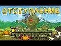 Отступление - Мультики про танки