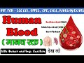 human blood (रक्त परिसंचरण तंत्र) | Gk tricks in Hindi | function of blood | RBC, WBC, Plasma