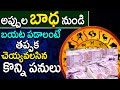 Are You  Suffering from Financial Problems ?|Watch this Video for Remedies |GARAM CHAI|
