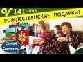 Открываем Рождественские подарки! Многодетная Семья Савченко