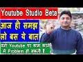 Youtube Studio Beta Kya Hai | Youtube Beta Version With New Features