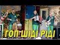 Гоп шіді ріді Шостий фестиваль Зелені лози Топільниця
