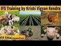 ஒருங்கிணைந்த பண்ணையில் மட்டுமே லட்சக்கணக்கில் லாபம் பெற முடியும் krishi vigyan kendra integratedfarm