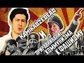 Kamikadzedead и приравнивание коммунизма к фашизму