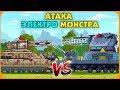 Атака Электро Монстра - Мультики про танки
