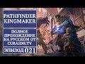 Прохождение Pathfinder: Kingmaker - 021 - Островок Три Сосны и Развалины Смотровой Башни (Экандейо)