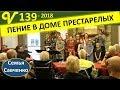 Посещение Дома Престарелых с Рождественским Пением Многодетная Семья Савченко