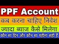 PPF (Public provident fund)| Best time to Deposit Money In PPF account |When should Open PPF account
