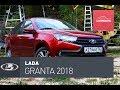 Lada Granta 2018. Люби её.