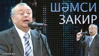 Шәмси Закирдан мәзәкләр (Татарский юморист Шамси Закиров)